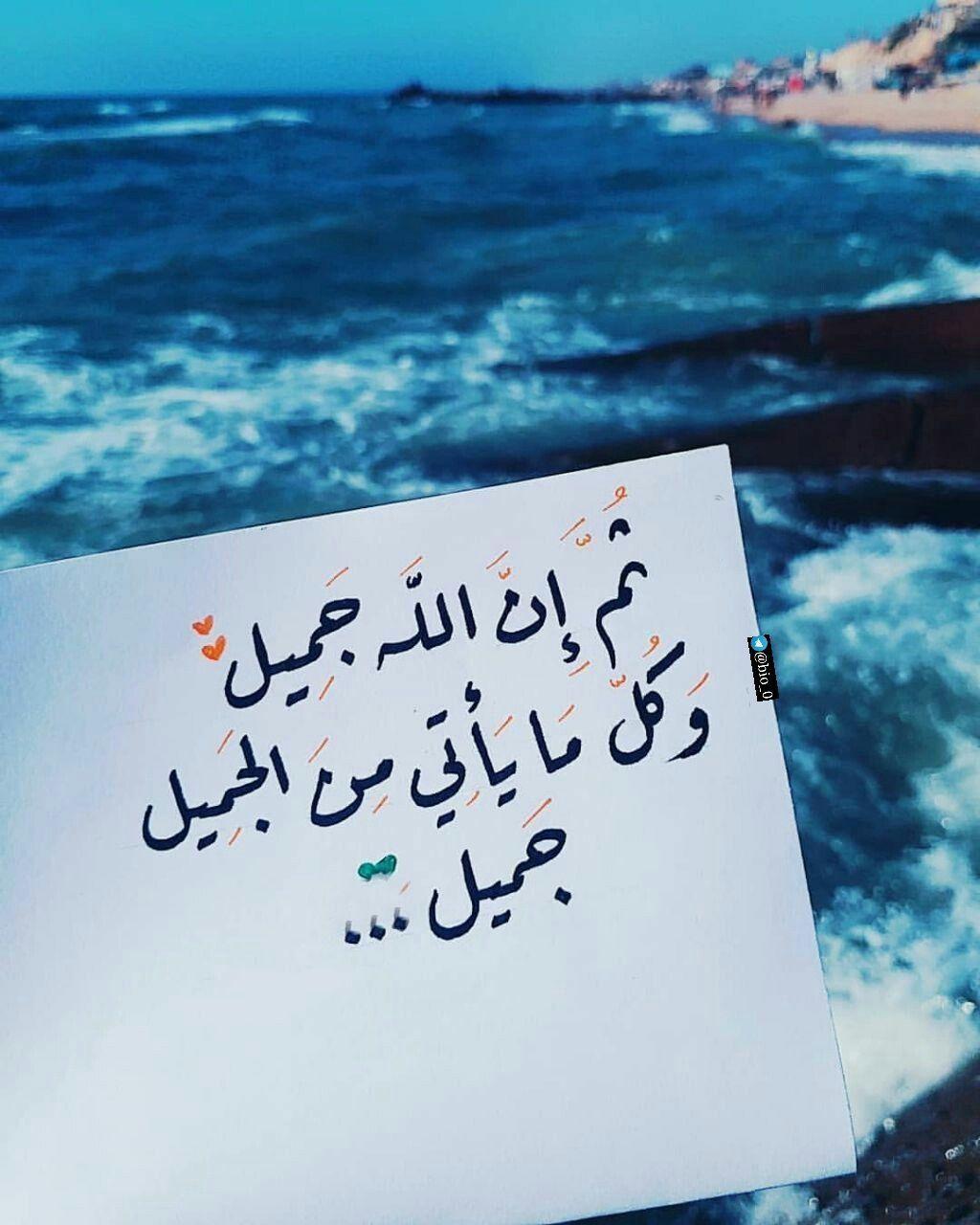 ثم إن الله جميل وكل ما يأتي من الجميل جميل Proverbs Quotes Arabic Quotes Postive Quotes