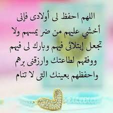Resultat De Recherche D Images Pour ادعية للابناء Islam Quran Islamic Quotes Islam