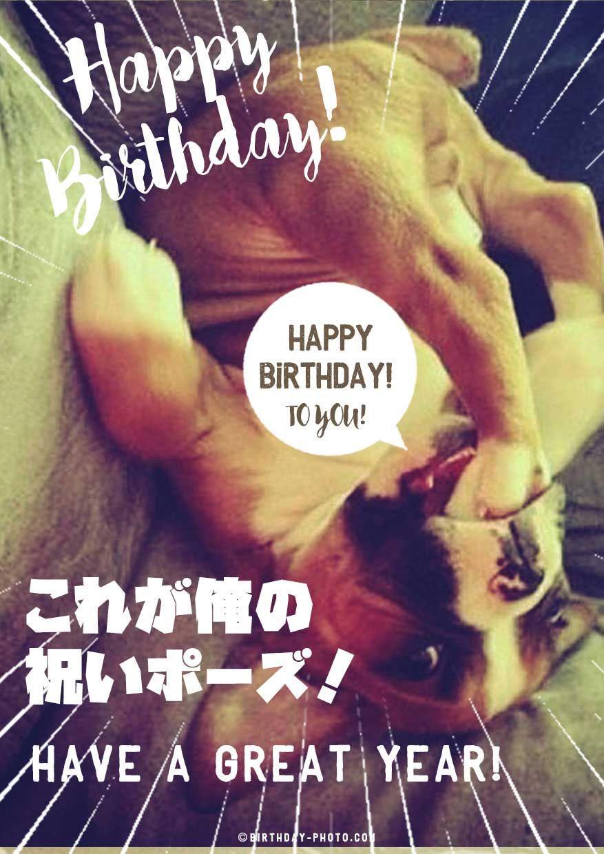 アラサー アラフィフの友人に送るお誕生日画像 誕生日画像 笑える誕生日メッセージ ハッピーバースデー 画像