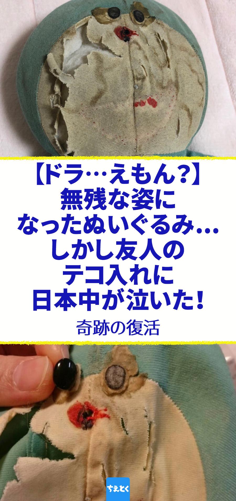 ドラ えもん 無残な姿になったぬいぐるみ しかし友人のテコ入れに日本中が泣いた ドラえもん 人形 ぬいぐるみ ボロボロ 復活 感動 アニメ 修理 大人になっても奇跡は起こるよ なんて歌詞がありますが 多くの人はそんな奇跡とは無縁の生活を送って