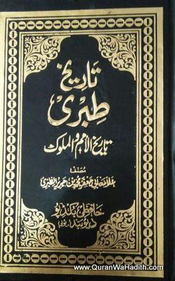 Tareekh E Tabri Ibn Jarir Al Tabari 13 Vols تاریخ طبری اردو ابن جرير طبري Read Books Online Free Free Books Download Pdf Books Download