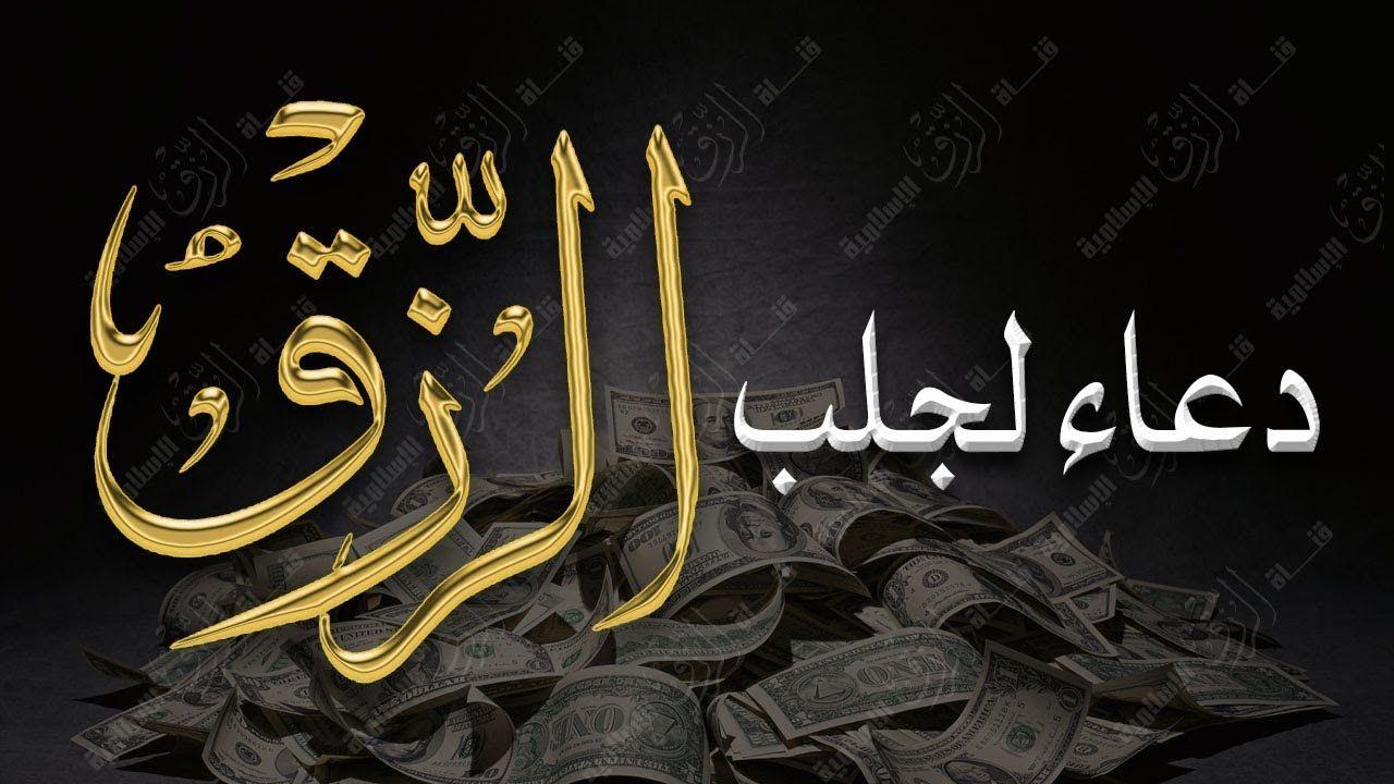 دعاء لجلب الرزق سريعا وقضاء الدين مجرب ورائع قبل النوم 70 مرة Islam Facts Youtube Arabic Calligraphy