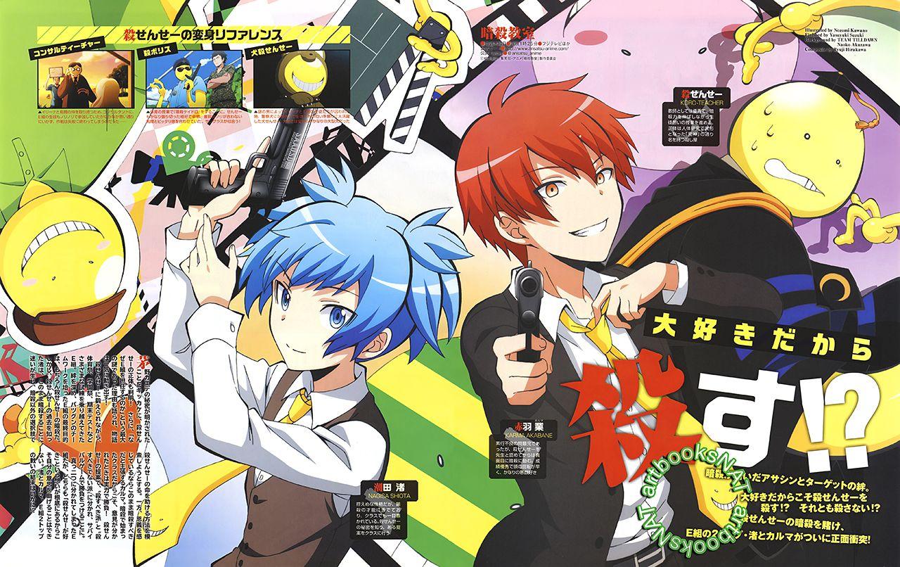 Assassination Classroom (暗殺教室)Nagisa Shiota and Karma Akabane are still licensed to kill Koro-sensei in new season two art work for Assassination Classroom, illustrated by line animation director...