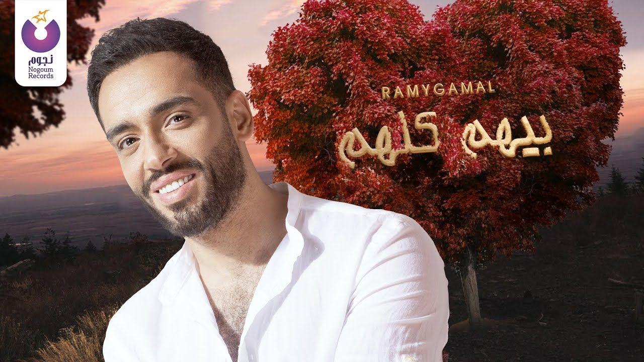 Ramy Gamal Beehom Kolohom Official Lyrics Video رامي جمال بيهم كلهم كلمات Youtube Songs Cool Paper Crafts My Love