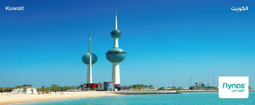 سافر مع طيران ناس من الرياض إلى الكويت ابتداء من 299 ر س للحجز تفضل بزيارة Www Flynas Com Fly With Flynas From Riyadh To Kuwait S Tower Landmarks Cn Tower