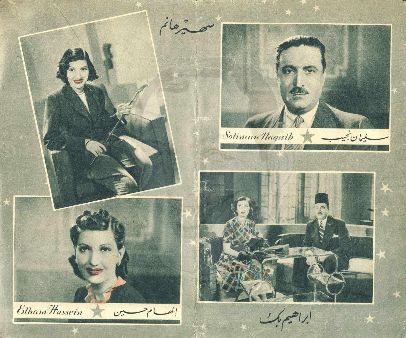 10 نجوم الفن في لقطات العمل رمضان أحلي بنجوم زمان Egypt Movie Old Egypt Egypt