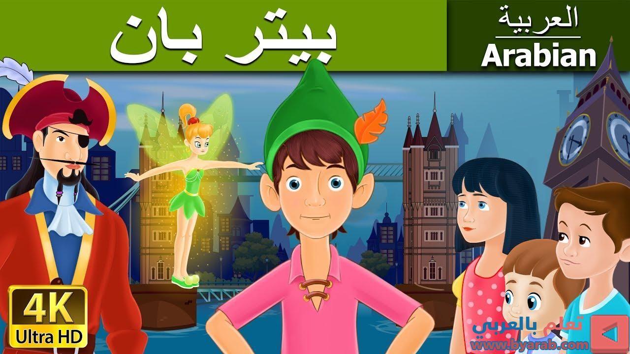 بيتر با ن قصص اطفال حكايات عربية Fairy Tales Peter Pan Childrens Stories