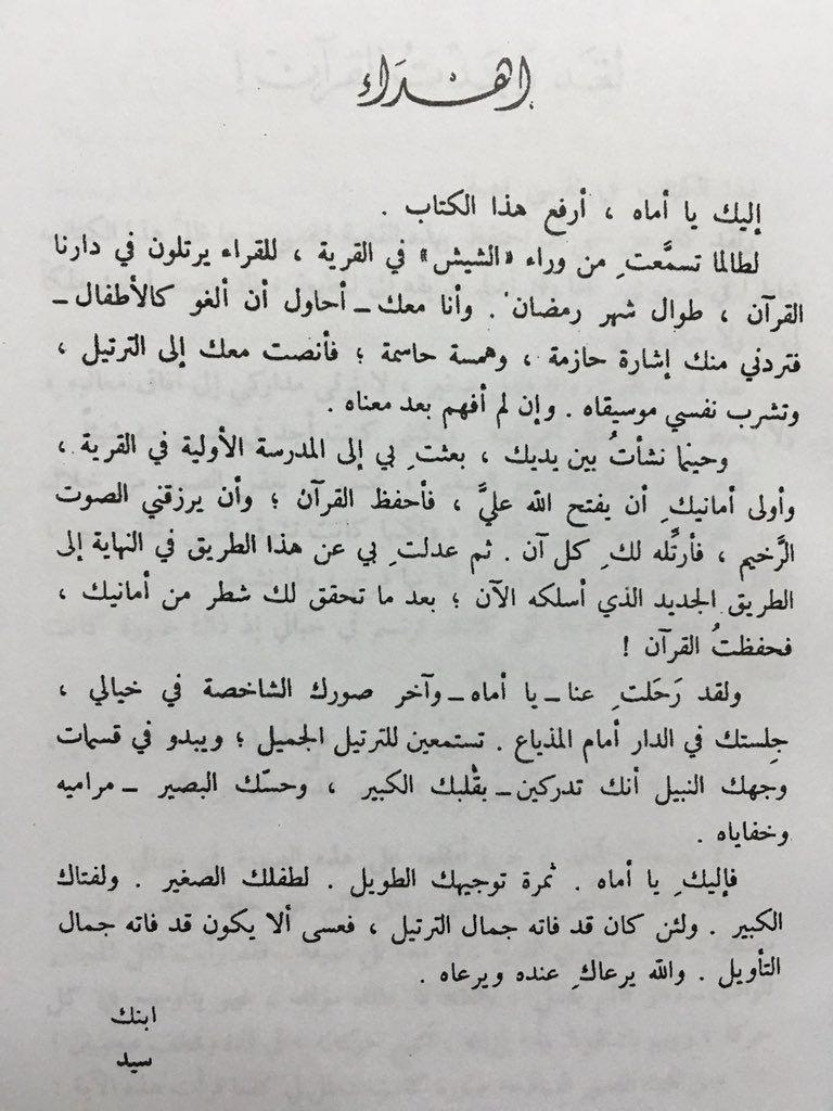 من أجمل إهداءات الكتب إهداء سيد قطب كتابه التصوير الفني في القرآن لوالدته يرحم الله السيد وأمه Famous Quotes Quotes Math