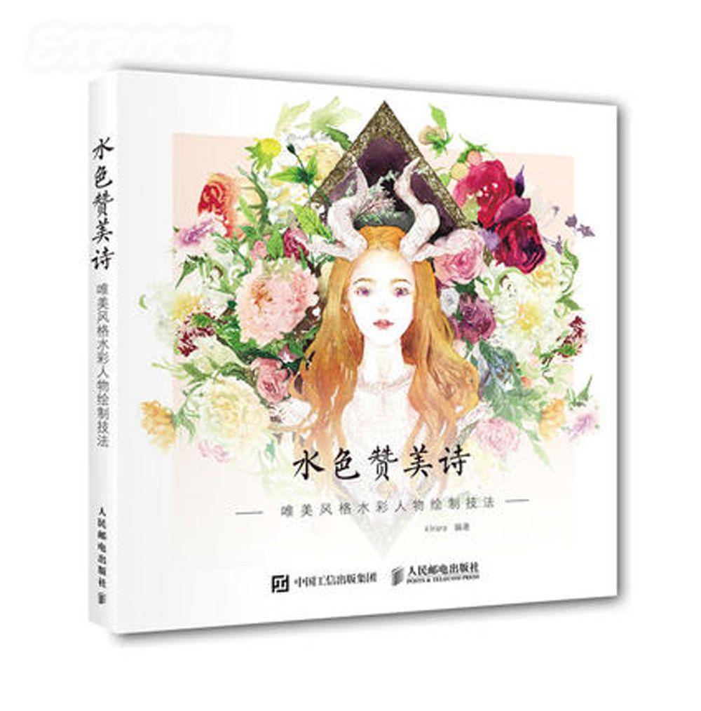 Watercolor books for sale - Cheap Watercolor Painting For Sale Buy Quality Watercolor Still Life Paintings Directly From China Book Paragraph Suppliers Chinese Coloring Watercolor