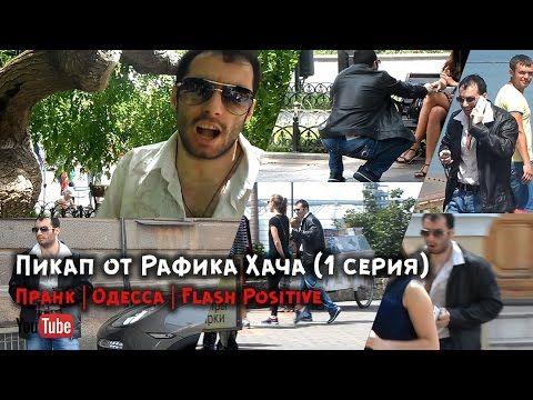 Пикап русскую девочку порно