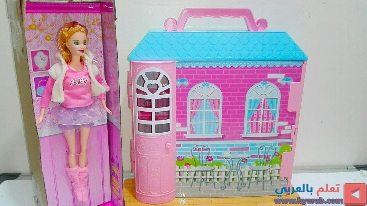 بيت باربي المتنقل ومفاجاه كبير بداخله لا تفوتكم Play House Lunch Box Toys