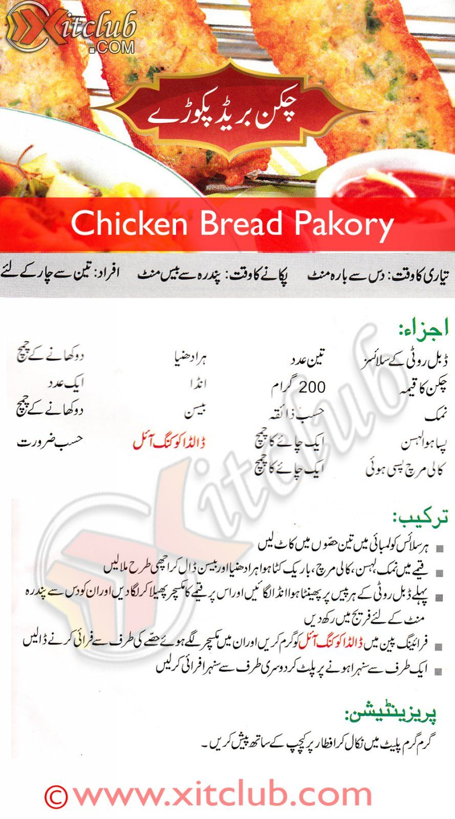 Cooking Recipe Of Chicken Bread Pakory