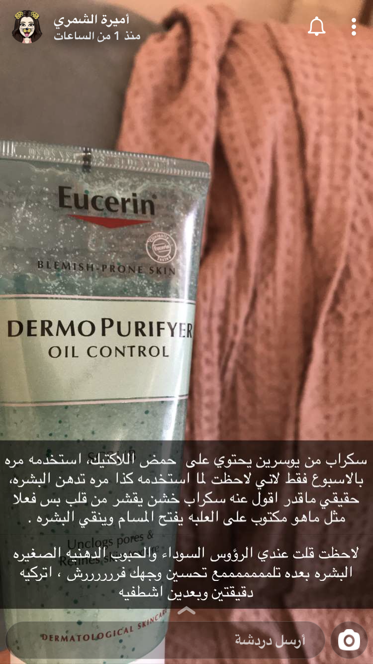 Pin By تبلد الس ـلطان On Cream Oil Control Products Dermo Beauty Skin