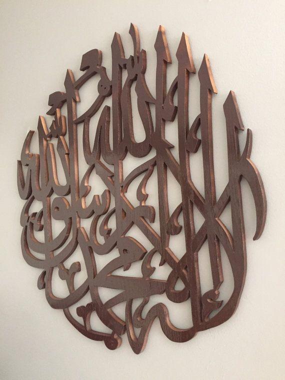 3d Wood Kalma Shahada Wall Art Classic Islamic Art