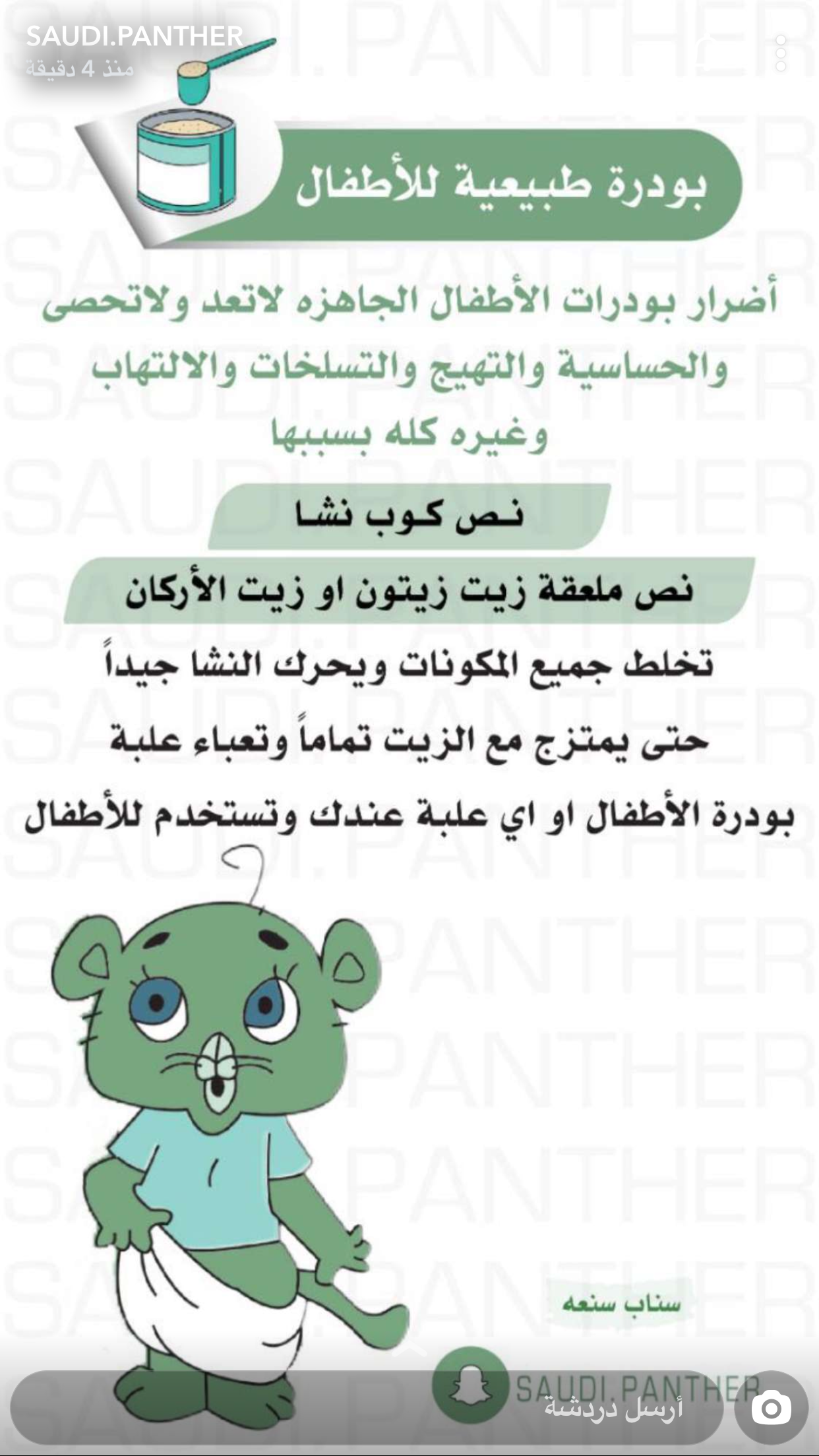Pin By رؤف On Baby Baby Education Child Care Education Baby Information