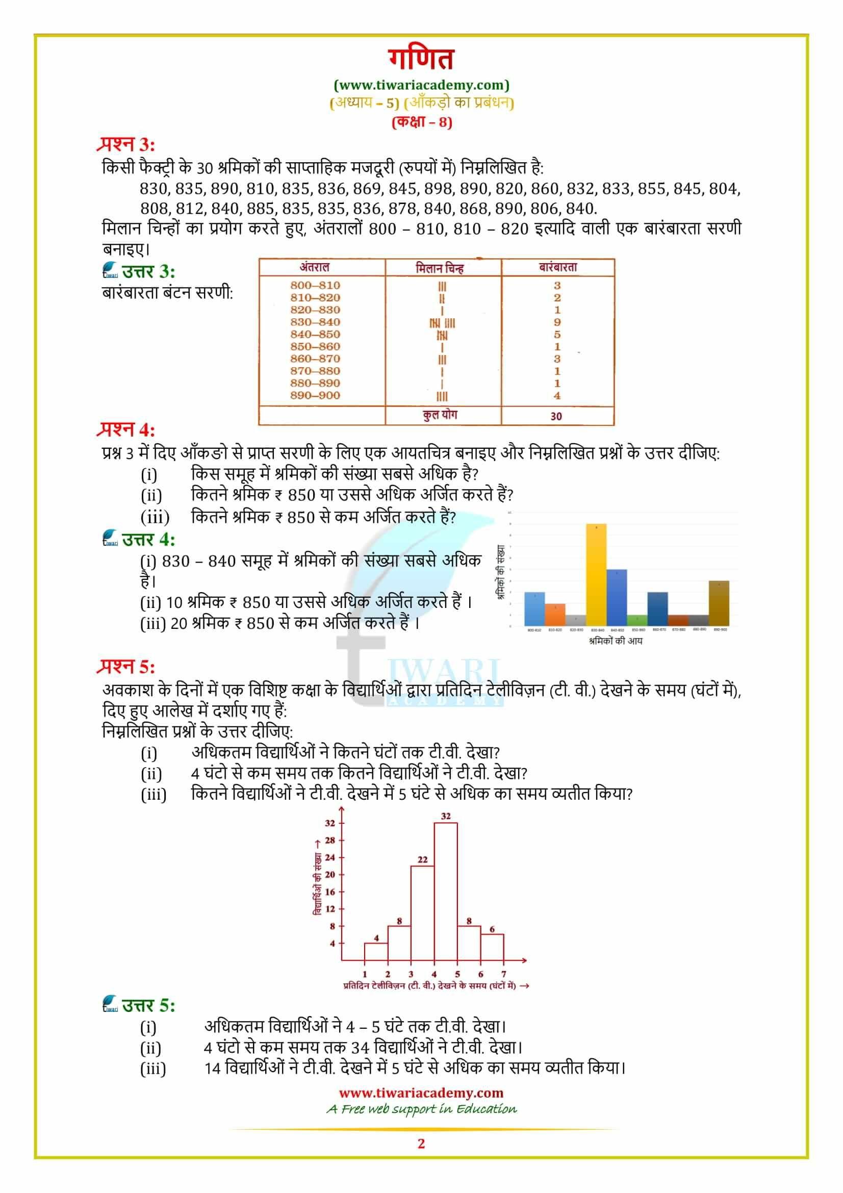 Ncert Sols For Class 8 Maths Chapter 5 Data Handling Math Studying Math Worksheet Template [ 2339 x 1653 Pixel ]