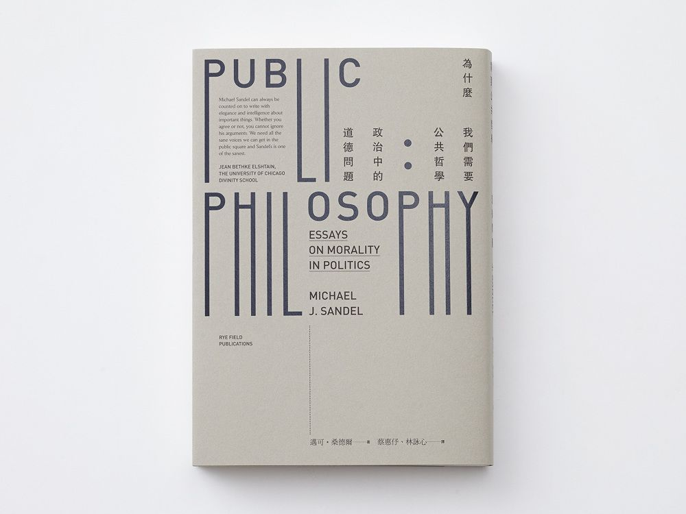 003 Public Philosophy Essays on Morality in Politics