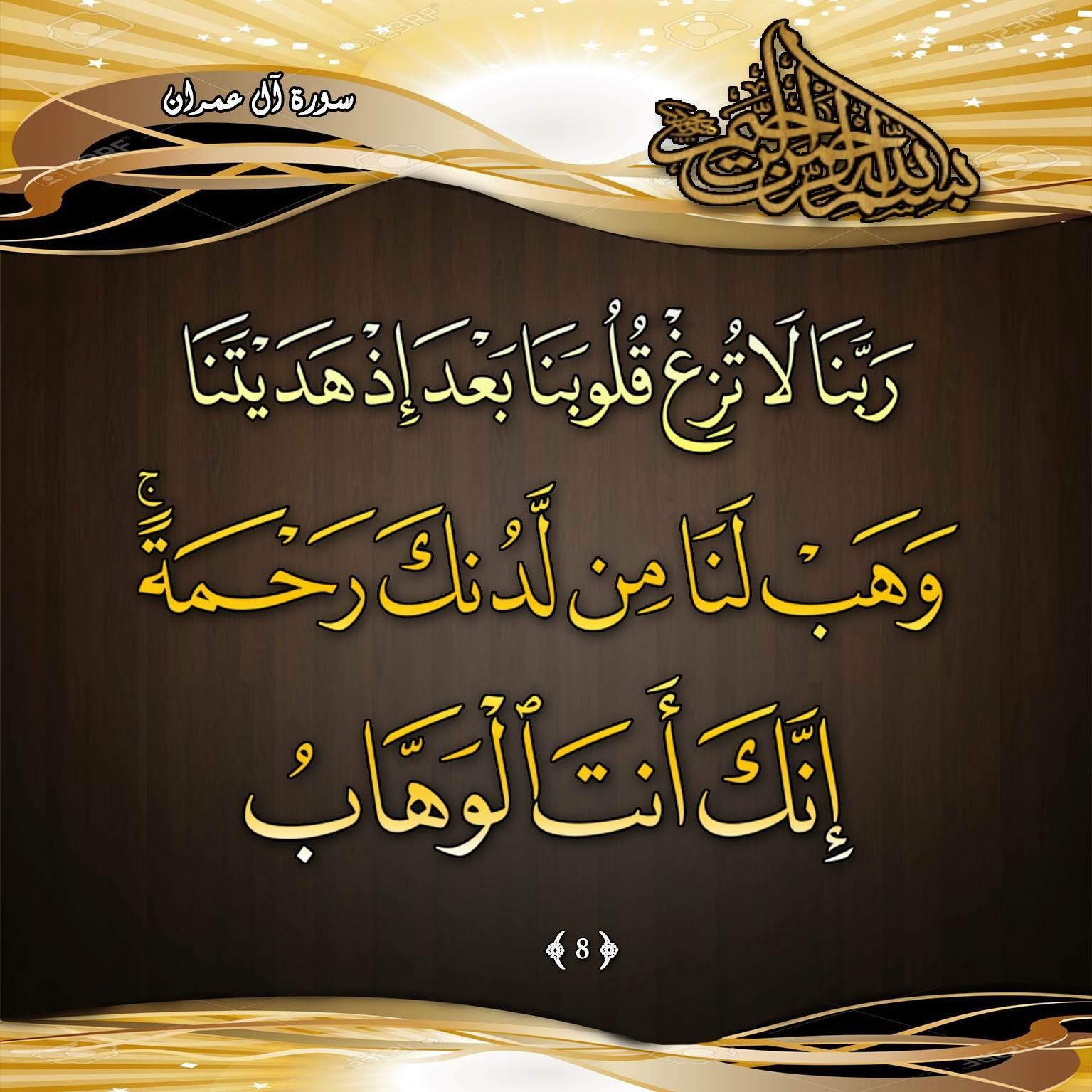 Pin By Khaled Bahnasawy On ٣ سورة آل عمران Quran Verses Arabic Calligraphy Quotes