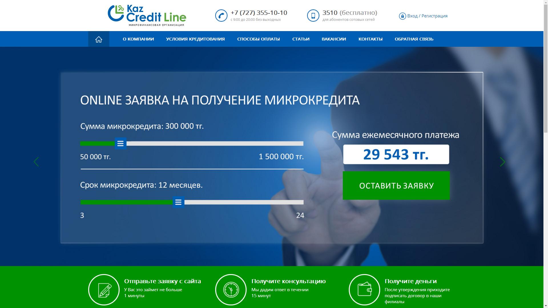 Микрокредиты онлайн в казахстане кредит 24