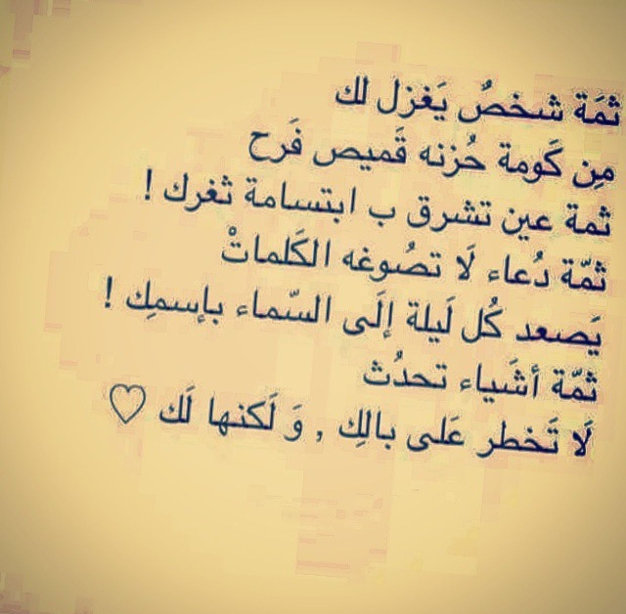 Pin By Um Ali On مقــهى أحلى الكلمات و بريـــق حروفها Best Quotes Arabic Quotes Quotes