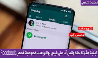 كيفية مشاركة حالة واتس آب على فيس بوك وإعداد خصوصة قصص فيسبوك Samsung Galaxy Phone Galaxy Phone Galaxy