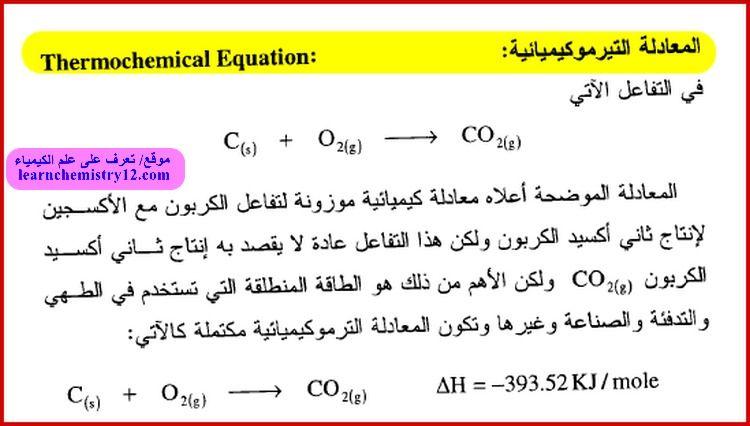 المعادلة الثيرموكيميائية Thermochemical Equation Chemistry Math Math Equations