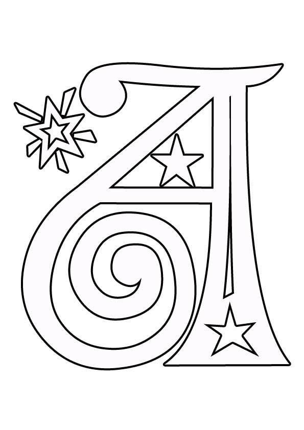 Раскраски с буквами русского алфавита | Раскраски, Шаблоны