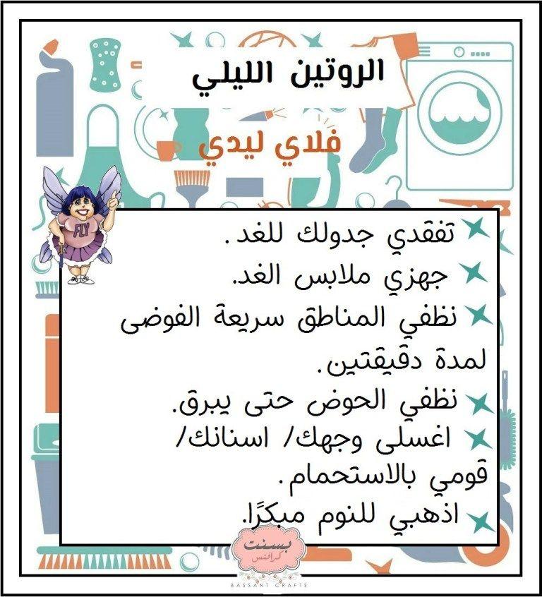 فلاي ليدي بسنت كرافتس Kids Weekly Planner Blog Planner Printable House Cleaning Checklist