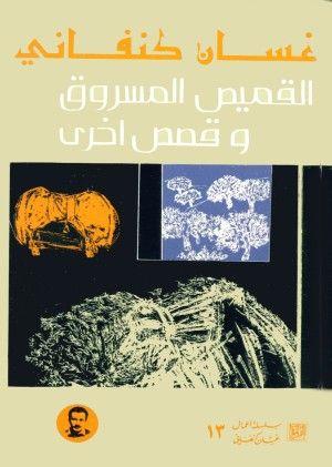 القميص المسروق غسان كنفاني أبجد Good Books Ebook Books