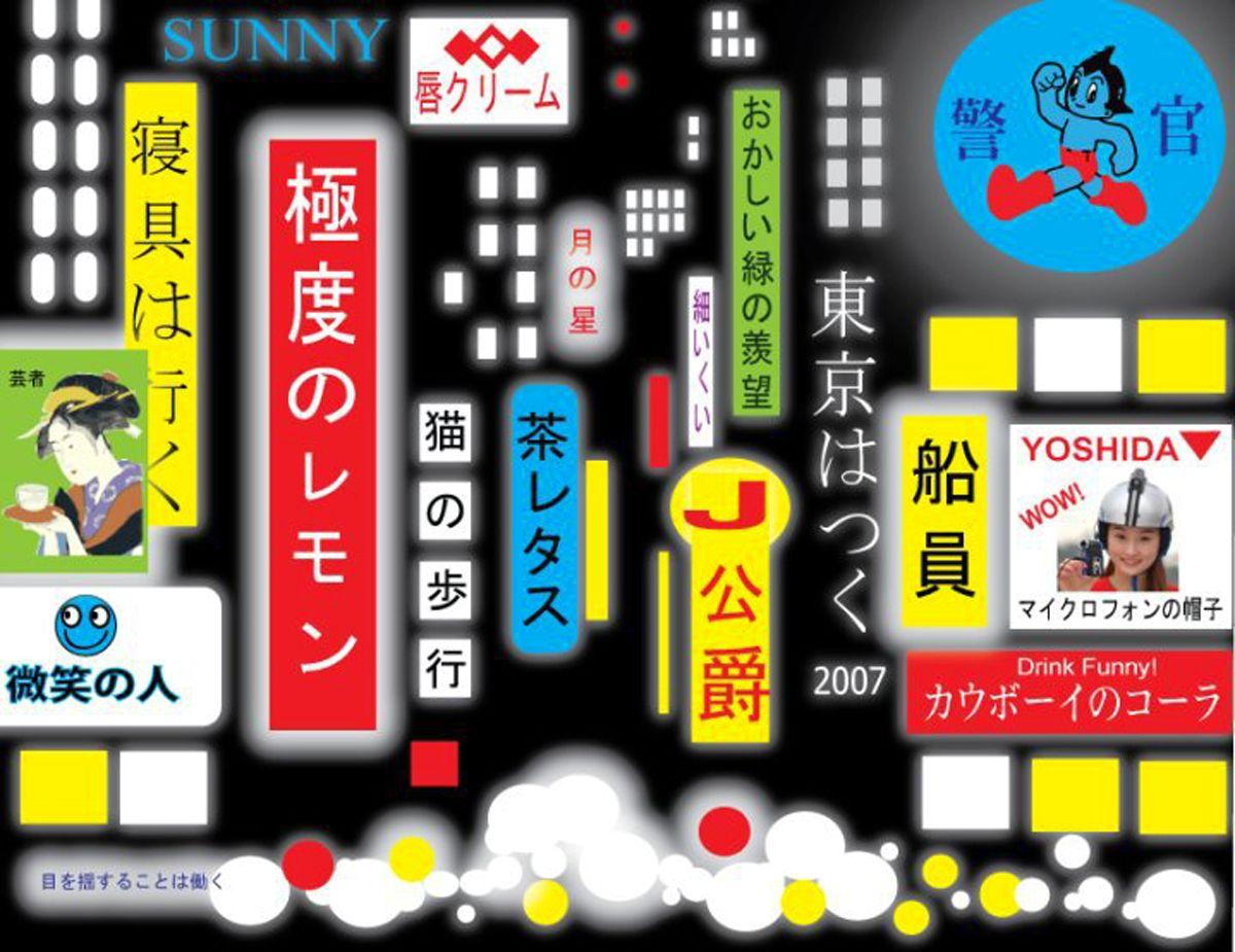 Tokyo Nights (2007)