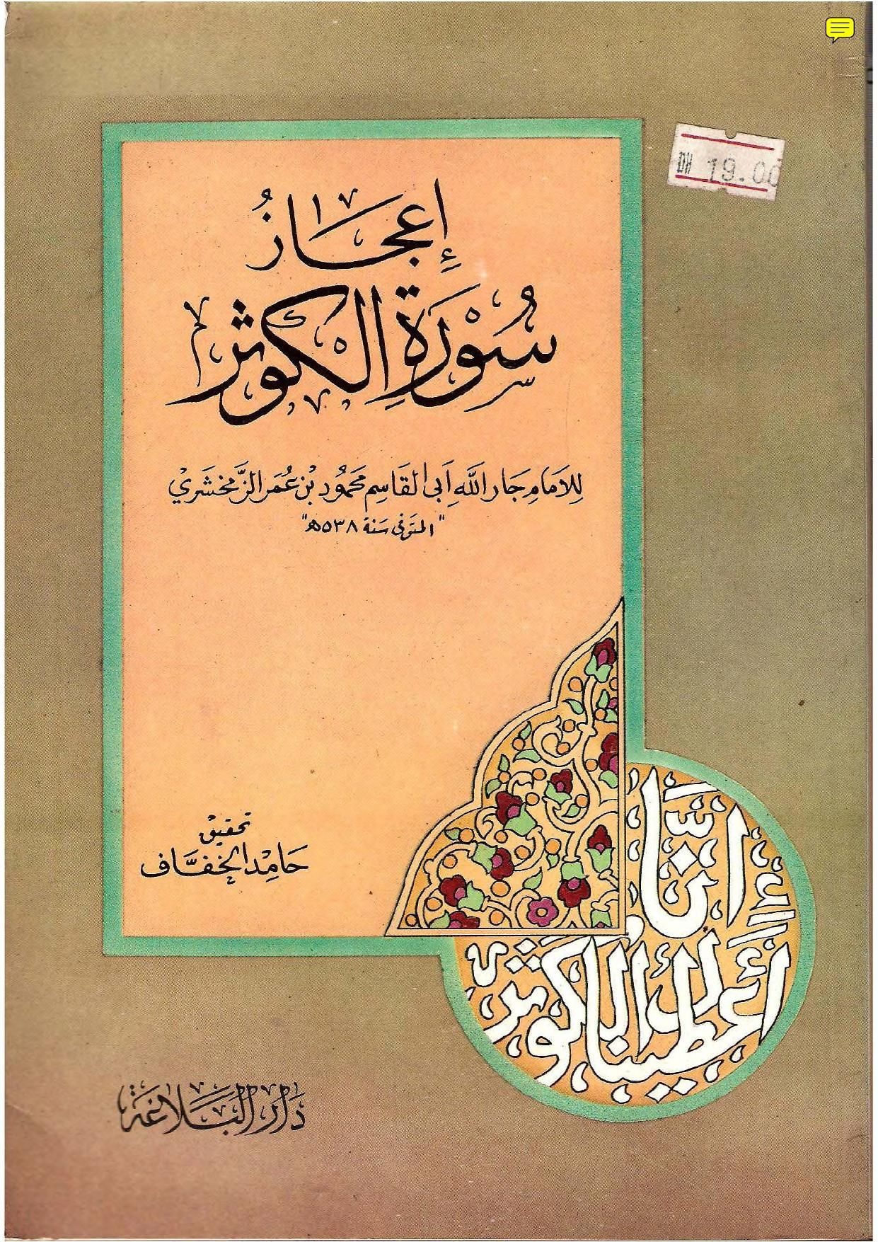 000019 إعجاز سورة الكوثر كتاب بي دي اف اقرا اونلاين Free Download Borrow And Streaming Internet Archive Free Ebooks Download Books Arabic Books My Books