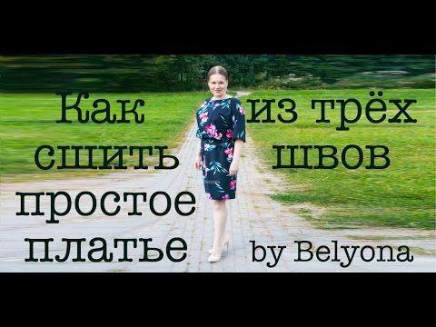 16d04152eb6db55 Как легко сшить простое платье? Как быстро сшить платье на лето ...