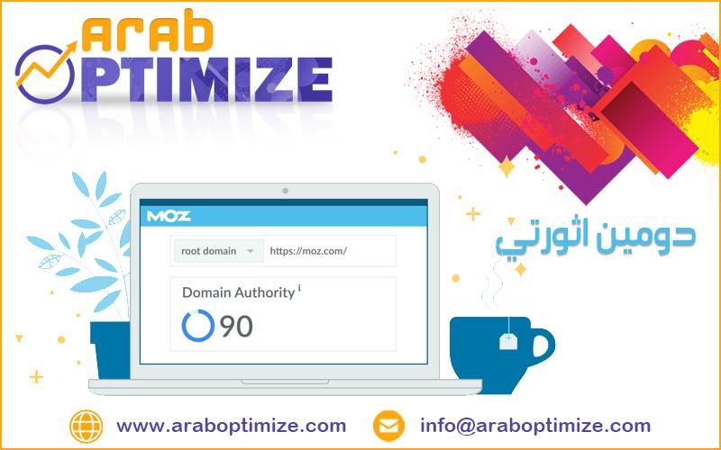 دومين اثورتي عرب اوبتميز تحسين محركات البحث Root Tablet Info