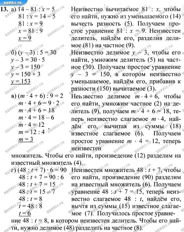 Гдз по 5 класс по русскому языку часть 2 панов