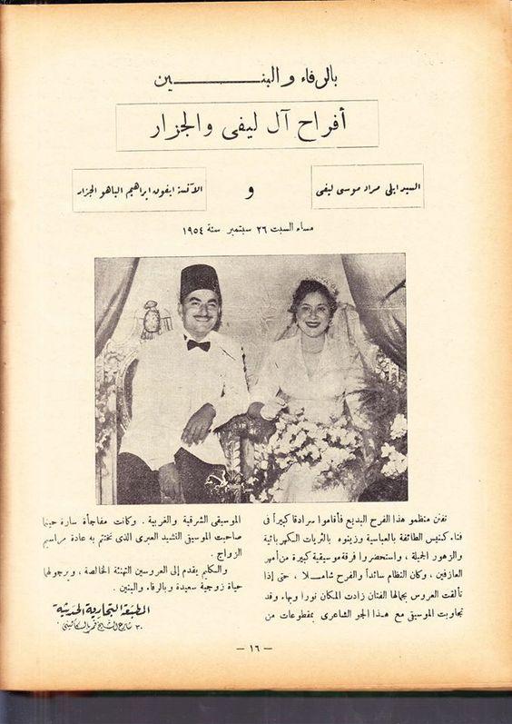 افراح اليهود بمصرegy Egypt History Egyptian History Palestine History