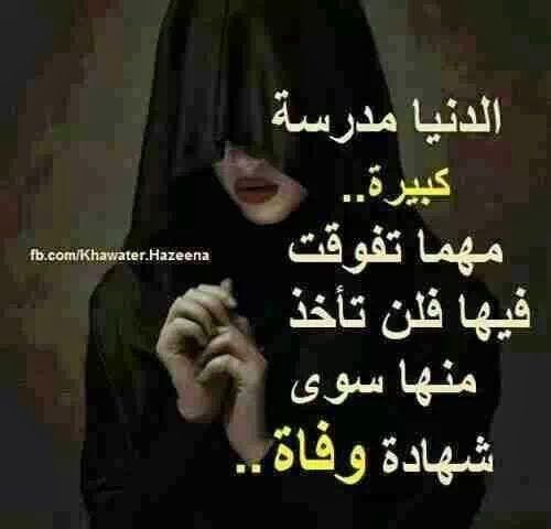 كلمات لها معنى Quotes Words Arabic Quotes