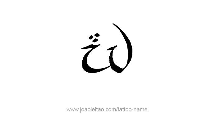 Tattoo Design Roman Numeral IV 4