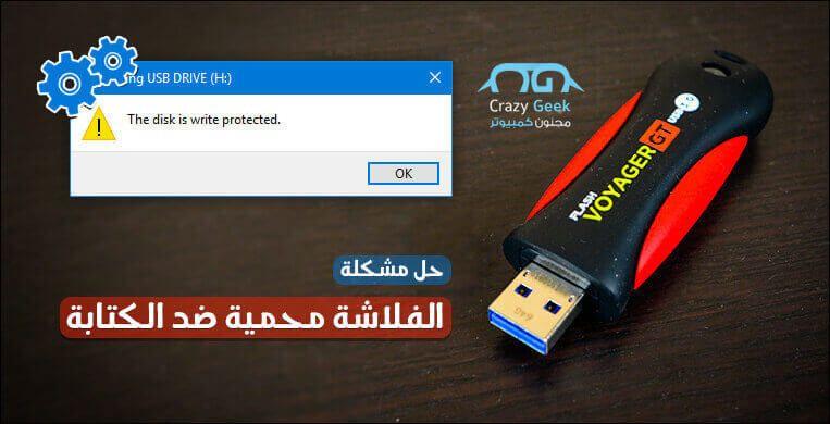 الفلاشة محمية ضد الكتابة – حل مشكلة (disk is write protected