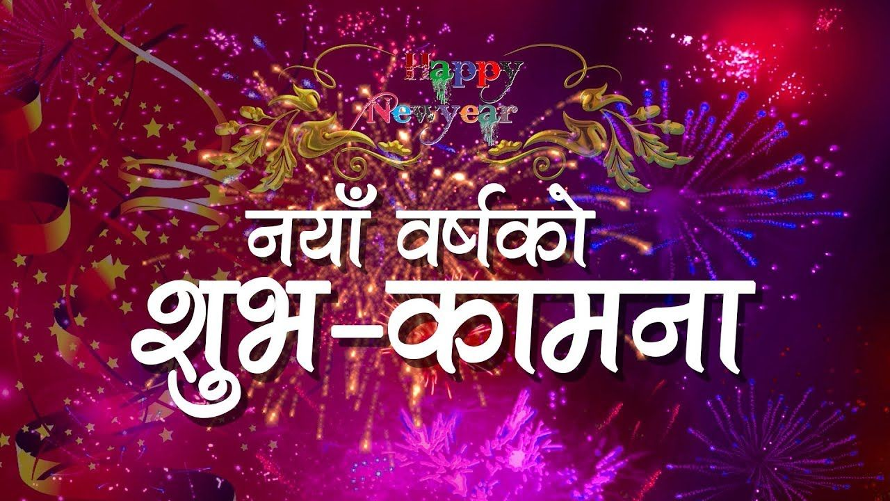 Happy New Year 2075 नय बर षक श भक मन Happy New Year Images Wishes Images Happy New Year Banner