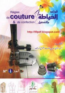 حمل الان كتاب قواعد الخياطة و التفصيل تحميل كتاب اكثر من رائع قواعد الخياطة و التفصيل Regles De Couture Et De Co Sewing Lessons Diy Sewing Pattern Sewing Book