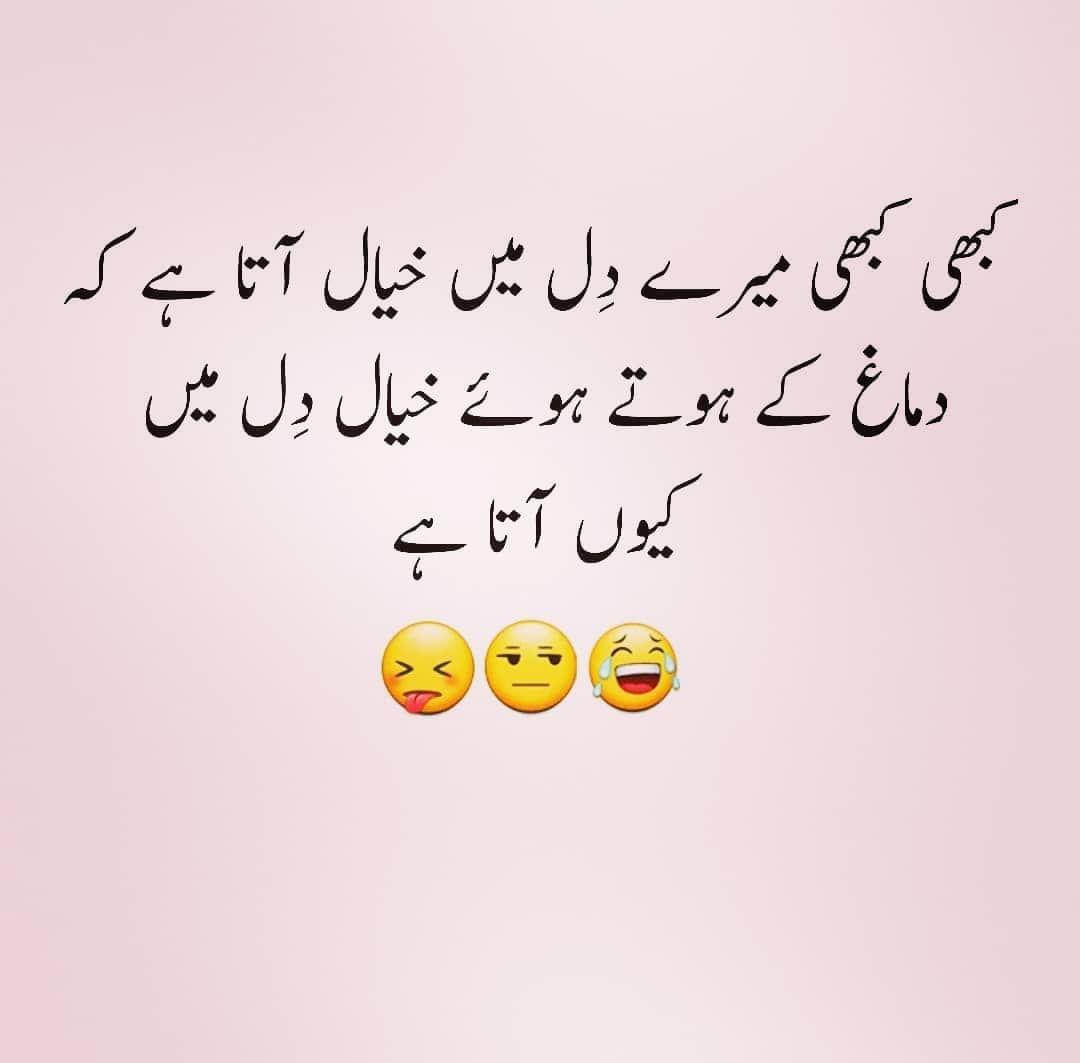 Funny Posts For Instagram In Urdu