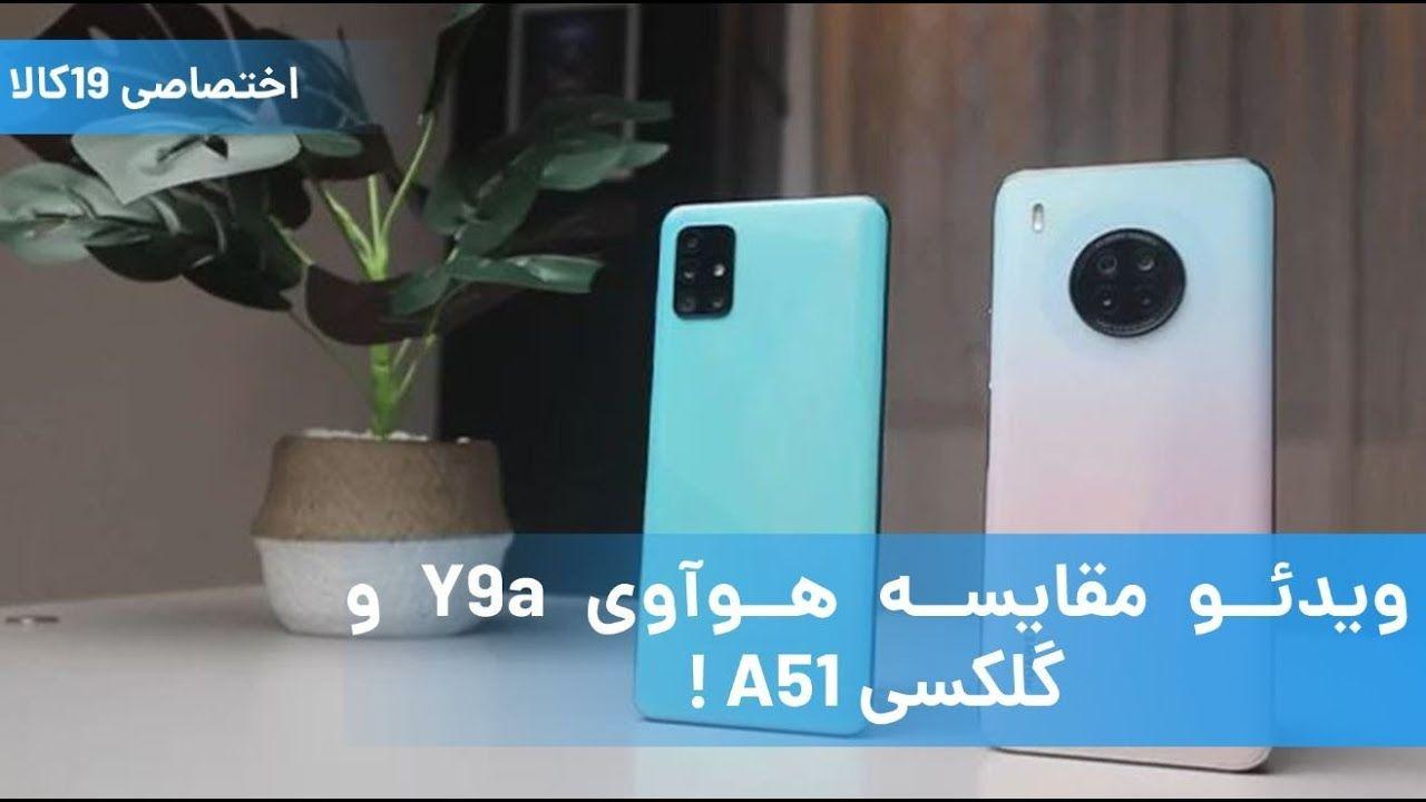 ویدئو مقایسه هوآوی Y9a و گلکسی A51 Electronic Products Bluetooth Electronics