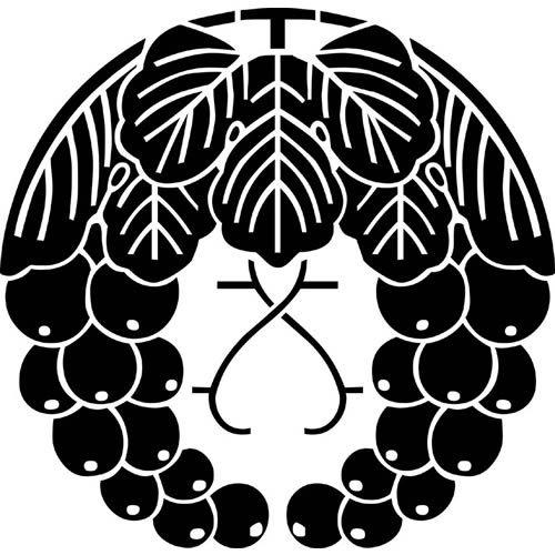 下がり葡萄 さがりぶどう 日本 イラスト 家紋 紋章