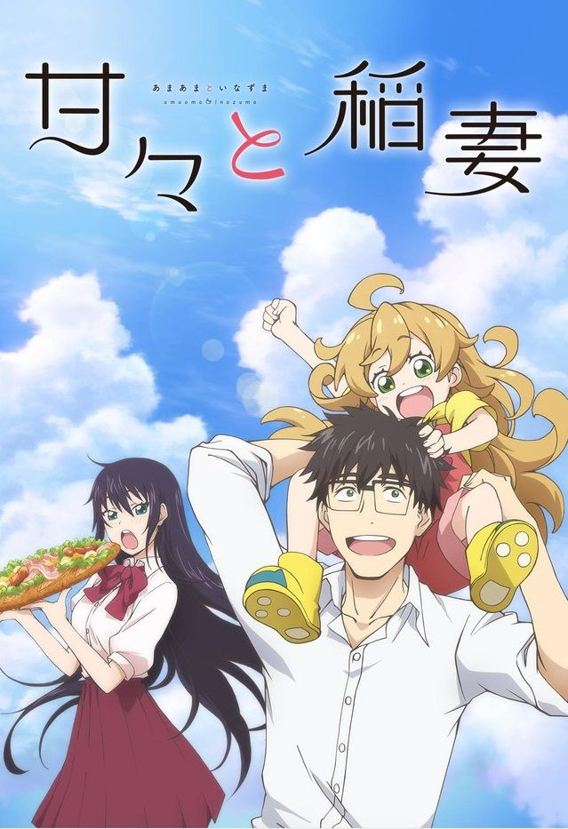 Download Amaama To Inazuma Sub Indo : download, amaama, inazuma, Amaama, Inazuma, (2016), Sweetness, Lightning,, Anime, Motivational, Posters,