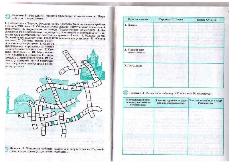 Гдз по математике 3 класс моро банто 1 часть 2003 задачи на смекалку