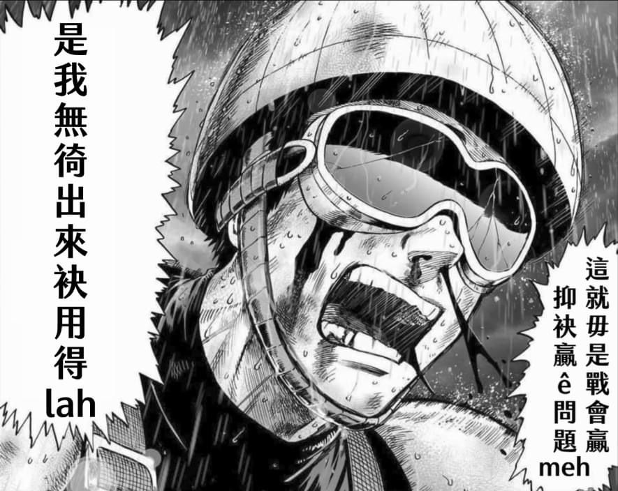 pin by sam 5x5 on hong kong one punch man word reference cool words