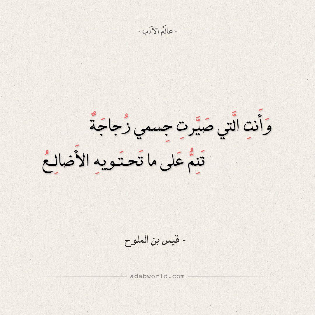 شعر قيس بن الملوح وأ نت ال تي صيرت جسمي زجاجة عالم الأدب Arabic Calligraphy Math Calligraphy