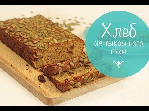 Хлебопечка хлеб без глютена рецепт