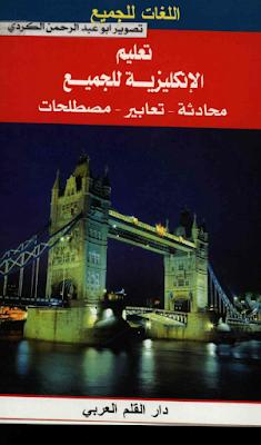 تحميل كتاب تعليم اللغة الانجليزية للجميع Pdf Books Share Books Teaching English
