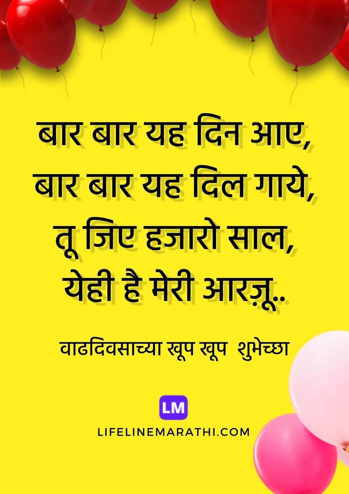 Birthday Wishes In Marathi Happy Birthday Quotes For Friends Birthday Wishes For Girlfriend Happy Birthday Wishes